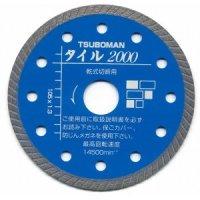 T2000-125 タイル2000 タイル精密切断専用カッター  ツボ万(TSUBOMAN) 【送料無料】【激安】【セール】