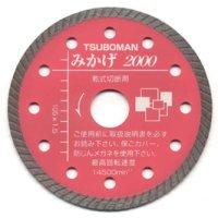 M2000-125 ダイヤモンドカッター「みかげ2000」   ツボ万(TSUBOMAN) 【送料無料】【激安】【セール】