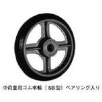SB-460 中荷重用ゴム車輪(SB型)ベアリング入り SB サイズ460  ヨドノ(YODONO) 【送料無料】【激安】【セール】