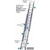 LA3-120 三連はしご   長谷川工業(HASEGAWA) 【送料無料】【激安】【セール】