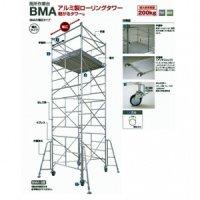 BM-6 鋼製ローリングタワー(幅広) BM-6段  長谷川工業(HASEGAWA) 【送料無料】【激安】【セール】