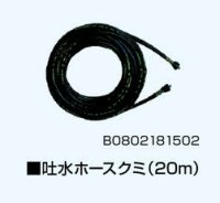 B0802181502A 吐水ホースクミ 20m PJ-01G 高圧洗浄機用  有光工業 【送料無料】