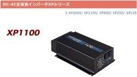 XP1100K-24 60Hz EXELTECH 高品位正弦波インバータ   電菱(DENRYO)