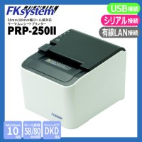 PRP-250II サーマルレシートプリンタ (USB/RS-232C/有線LAN 接続)4580298764328 FKsystem 【送料無料】【激安】【セール】