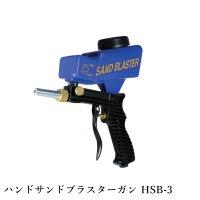 119002 ハンドサンドブラスターガン HSB-3