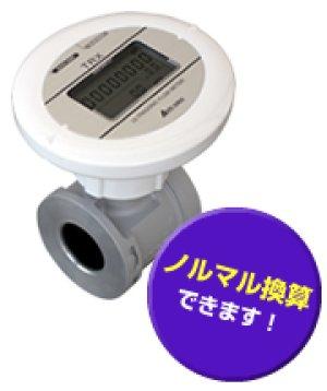 画像1: TRX40B-C/5P 圧縮エアー用超音波流量計 愛知時計    【送料無料】【激安】【セール】
