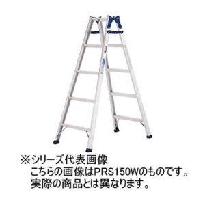 画像1: PRS-150WA 兼用脚立 ワイドステップ(55mm) PRS-150Wの後継 アルインコ