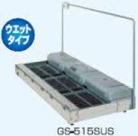 GS-515SUS 洗浄機  有光工業