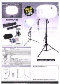 87211 Beruf TK-BL100Wバルーン投光器100W  ミツトモ製作所