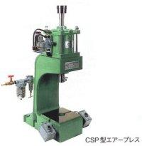 CSP-1500DA エアープレス CGK