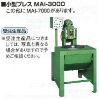 MAI-3000 小型プレス CGK