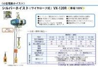 VX-120R シルバーホイスト  富士製作所