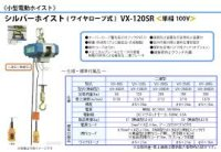 VX-120SR シルバーホイスト  富士製作所