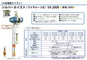 画像1: VX-200R シルバーホイスト  富士製作所