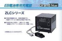 ZLC12-15A 充電器   AC100/200V共用 DC12V15A 50〜65Ah 開放型EB電池用 ZLCシリーズ GSユアサ