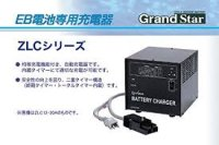 ZLC12-20A 充電器   AC100/200V共用 DC12V20A 65〜100Ah 開放型EB電池用 ZLCシリーズ GSユアサ