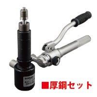 DFP-1654 油圧フリーパンチ(厚鋼セット)  ジェフコム 4937897061011