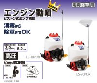 ES-10PDX エンジン式小型動噴 タンク容量10Lカバー付除草噴口 工進