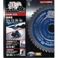 BAN-125 チップソー 板金用 BAN-125 モトユキ