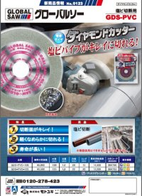 GDS-PVC-100 ダイヤモンドカッター 塩ビ切断用 GDS-PVC-100 モトユキ