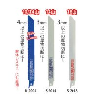 S-3014-5h セーバーソーブレード 鉄・ステンレス・非鉄金属用 S-3014(5本入) モトユキ