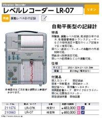 211676 LR-07K レベルレコーダー(検定付)  マイゾックス