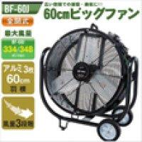 BF-60J 60cmビッグファン BF-60J ナカトミ(NAKATOMI)