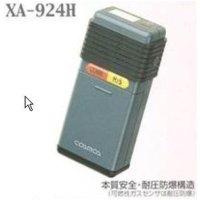 XA-924H(CH4H2S) ガス検知器 XA-924H(CH4H2S) 新コスモス電機(NEW COSMOS)    【送料無料】【激安】【セール】