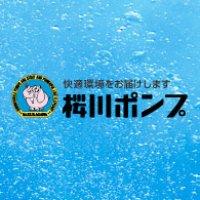 MP-255W 水中マグネットポンプ 桜川ポンプ製作所