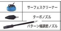 220562  JC-09M用 ターボノズル  精和産業(SEIWA)