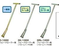 D-1000 スピードローラー 操作ハンドル 全機種共通 DAIKI 株式会社ダイキ   【送料無料】【激安】【セール】
