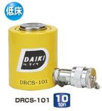 DRCS-101 低床単動シリンダー (スプリングリターン式) DAIKI 株式会社ダイキ   【送料無料】【激安】【セール】
