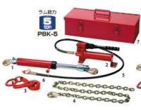 PBK-5 救助機器 油圧引きラムレスキューセット (単動式・スプリングリターン式) DAIKI 株式会社ダイキ   【送料無料】【激安】【セール】