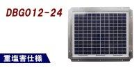 DBG012-24 独立型太陽電池モジュール  電菱(DENRYO)