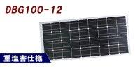 DBG100-12 独立型太陽電池モジュール 耐重塩害仕様 電菱(DENRYO)
