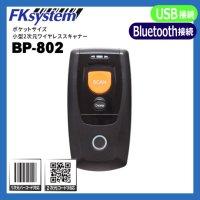 BP-802 無線式二次元スキャナー(データ転送機能付き)(データコレクター)   FKsystem 4580298764205