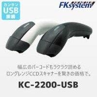 KC-2200(W) ミドルレンジCCDバーコードリーダー ホワイト FKsystem 4580298764403