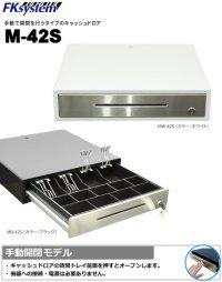 MW-42S キャッシュドロア M-42S(紙幣4種/貨幣9種 手動開閉式)  ホワイト FKsystem 4580298763710
