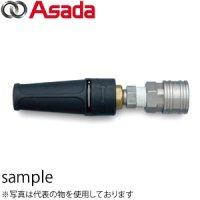 HD03152 バリアブルノズル アサダ(Asada)