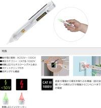 ACTIVEFINDERONE アクティブファインダーワン 日本正規品 非接触式AC検電器 UMAREX 4580313193461