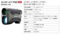 ENGAGE1700 エンゲージ1700 日本正規品 Bushnell 4580313180256