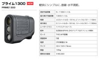 PRIME1300 プライム1300  レーザー距離測定器 日本正規品 ブッシュネル Bushnell 4580313180225