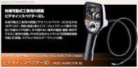 VIDEOINSPECTOR3D ビデオインスペクター3D 日本正規品 ウマレックス UMAREX 4580313193249