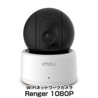 IPC-A22N インドア パンチル IPカメラ ダーファ製 IPC-A22N(Renger 1080P) ASK ASK