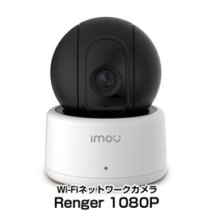画像1: IPC-A22N インドア パンチル IPカメラ ダーファ製 IPC-A22N(Renger 1080P) ASK ASK