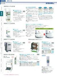 ENRB0403 ASM880用 太巻ユニット 11-0111-1103 オーテック
