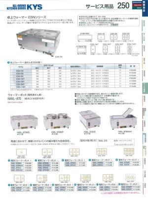 画像1: ESN-3WT 電気卓上ウォーマー ESN-3WT  FFDW1202 エイシン