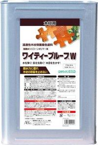 YT16L-W- ワイティ-プルーフW(各色) 16L 木材保護着色塗料 16L 各色別 インサルHR エービーシー商会(ABC)