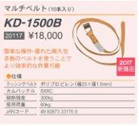 KD-1500B マルチベルト 10本入り  育良精機
