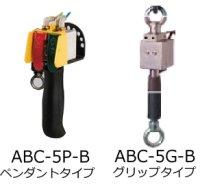 ABC-5P-B エンドウ エアバランサー ABC-5P-B (エアコントロール) 遠藤工業(ENDO)